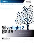 Silverlight2完美征程